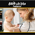 مبادئ طب الأطفال ... Blueprints Pediatrics