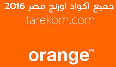 جميع أكواد اورنج مصر 2017 – قائمة كاملة بأكواد اورنج مصر
