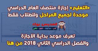 موعد بداية الترم الثاني 2018 لجميع المحافظات