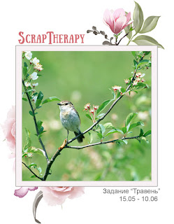 http://blog-scraptherapy.blogspot.ru/2016/05/blog-post_15.html