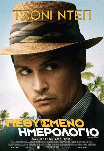 The Rum Diary (2011) ταινιες online seires oipeirates greek subs
