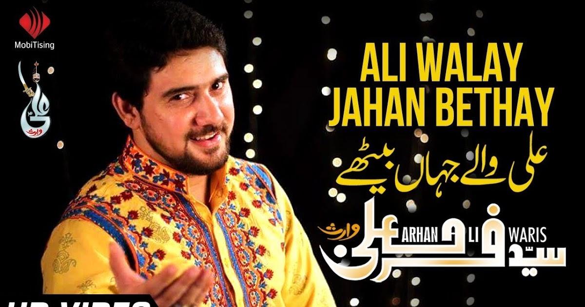 Ali Maula Qasida: Ali Waley Jahan Baithe Manqabat Lyrics Farhan Ali Waris