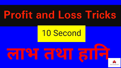 Profit and loss tricks//profit and loss shortcut tricks in hindi