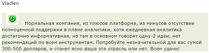 Отзыв от трейдера Vladlen