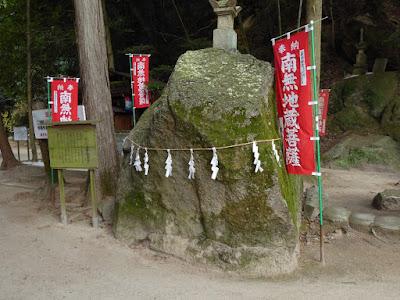 獅子窟寺境内 天福岩