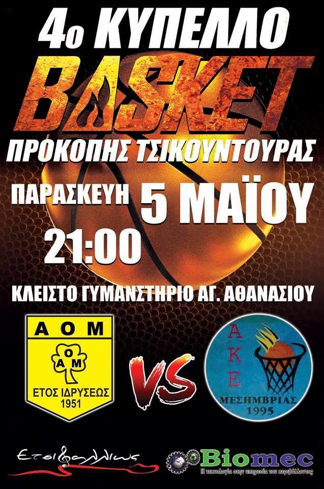 Τέταρτο κύπελλο «Προκόπης Τσικουντούρας» με αντίπαλους ομάδες της Μεσήμβριας