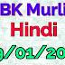 BK murli today 29/01/2019 (Hindi) Brahma Kumaris Murli प्रातः मुरली Om Shanti.Shiv baba ke Mahavakya