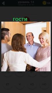 пришли гости, открытые двери в квартиру и происходит встреча