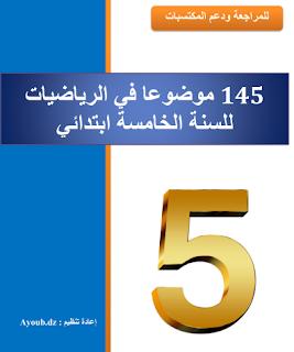 مواضيع تجريبية في الرياضيات للسنة الخامسة ابتدائي 2021 PDF