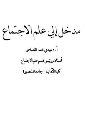 تحميل كتاب مدخل الى علم الاجتماع PDF