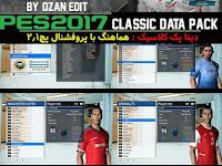 PES 2017 Classic Data Pack dari Ozan-Edit untuk PES Professional V2.1