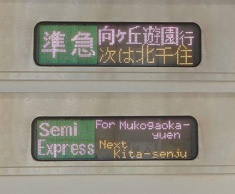 小田急電鉄 準急 向ヶ丘遊園行き1 E233系2000番台