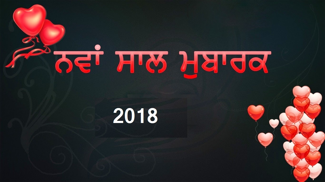 Happy New Year 2018 Message, wallpapers, quotes, Saying in Punjabi