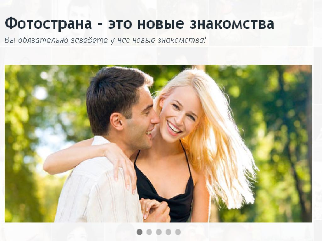 сайт знакомств платная регистрация
