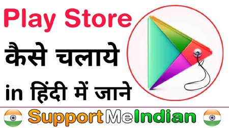 Play store kaise chalaye