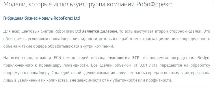 Робофорекс рублевый счет видео уроки forex torrent
