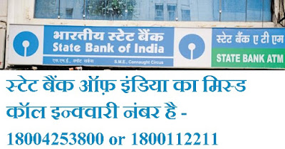 Know SBI Missed Call Balance enquiry Toll Free Number : मिस्ड कॉल बैलेंस इन्क्वारी