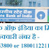 Know, SBI Missed Call Balance enquiry Toll Free Number