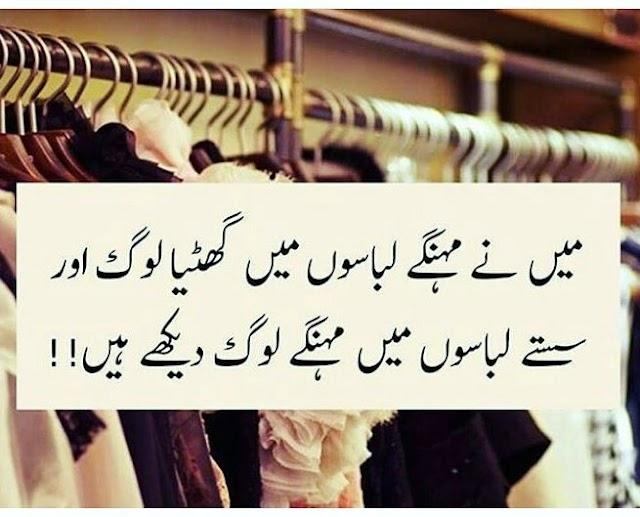 Aqwal-e-Zareen, Urdu Quotes