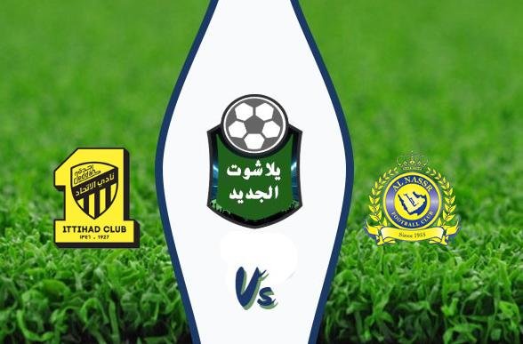 نتيجة مباراة النصر والاتحاد اليوم الجمعة 10 يناير 2020 الدوري السعودي