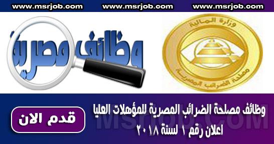 اعلان وظائف مصلحة الضراب المصرية - اعلان رقم 1 لسنة 2018