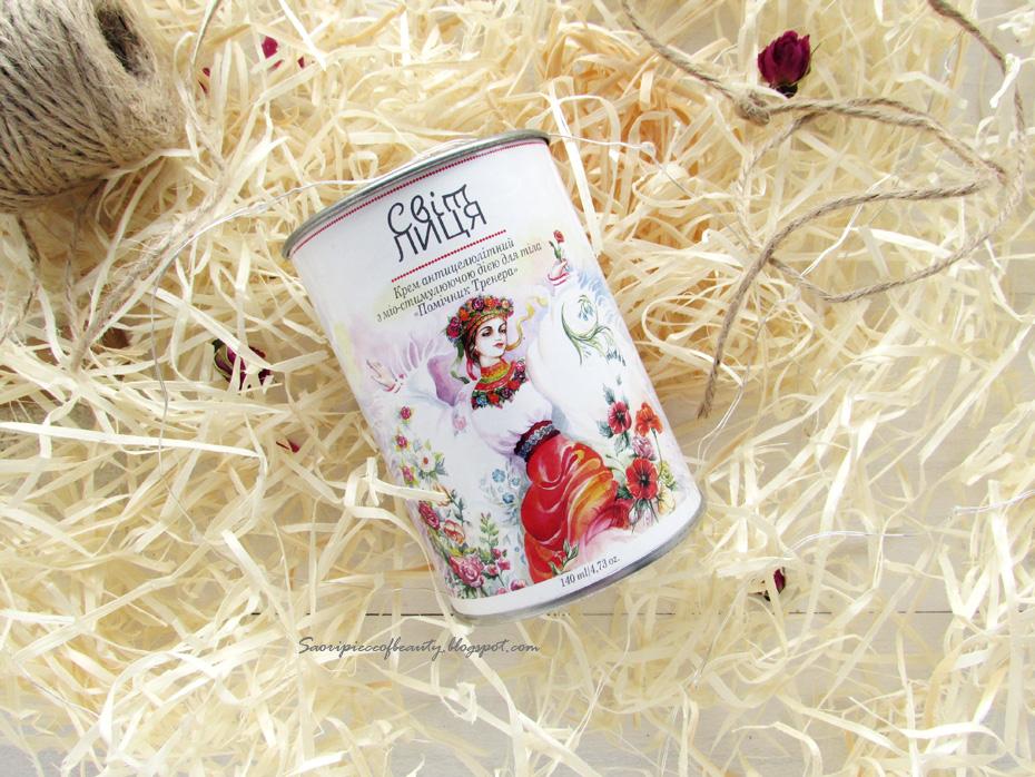 Антицеллюлитный крем для тела с мио-стимулирующим действием от СвітЛиця / блог A Piece of Beauty