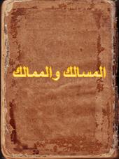 ( ديار مصر )