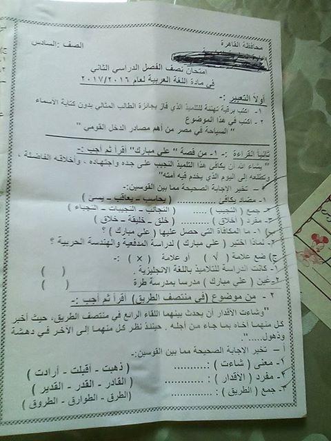 امتحان نصف الترم فى اللغة العربية للصف السادس الابتدائي الترم الثاني