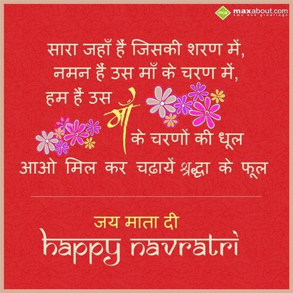150+ Happy Navratri Messages (2020) Mata Rani Pics, Jai