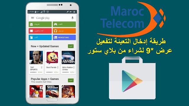 طريقة إدخال تعبئة إتصالات المغرب لتفعيل عرض *9 لشراء من بلاي ستور