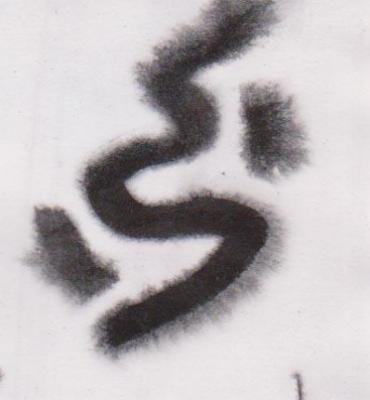 Gambar Eksplorasi/eksperimen teknik kombinasi tinta Oi, dengan air menggunakan kuas ukuran sedang no 6.