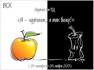 """Задание от ПД октября Ira Che """"Я - художник, я так вижу!"""" до 26 ноября"""