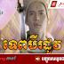 CH7_Thai Drama_ Tep Bei Rodov [54EP]