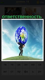 мужчина несет на спине макет земного шара, ответственность за мир
