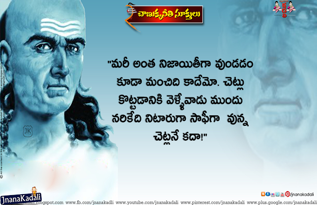 Here is Telugu Chanakya Great Inspriring Quotes and Sayings about God in Telugu, Temple Quotes in Telugu Language with Pictures,Telugu Language chanakya neeti books and quotations with images, Good Habits Quotes in Telugu Language,Best Success Quotes In Telugu Great Success Quotes in Telugu,Best Quotes of Chanakya with HD wallpapers, Best thoughts of Chanakya, Chanakya neeti sutra, Best inspirational quotes of Chanakya