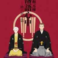 Shouwa Genroku Rakugo Shinjuu: Sukeroku Futatabi-hen 8 sub español online