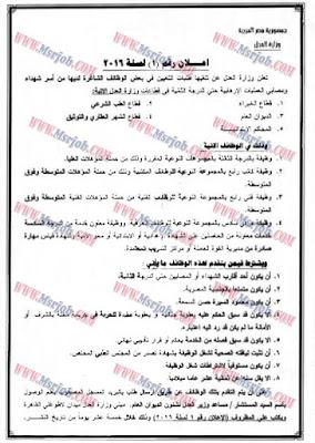 وظائف وزارة العدل لأسر الشهداء والمصابين اعلان رقم 1 لسنة 2016