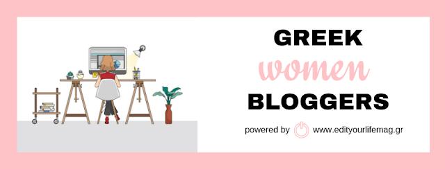 Greek Women Bloggers - Τι είναι,ποιος μπορεί να συμμετέχει και πώς μπορείς να βοηθήσεις
