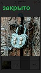 460 слов 4 двери закрытые на замок с набором номера 6 уровень