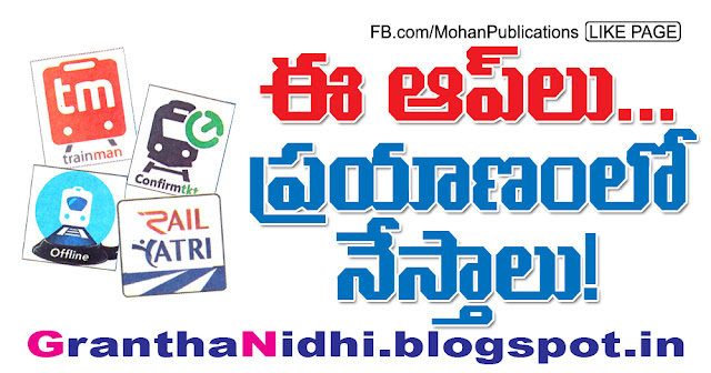 ఈ ఆప్స్ ప్రయణంలో నేస్తాలు RailwayApps Apps for life hacks Indian Railway Railway Ticket E-Ticket Railway Ticket Railyatri Trainman IRCTC Eenadu Epaper Eenadu Sunday Magazine Eenadu Sunday Coverpage Bhakthi Pustakalu Bhakti Pustakalu BhakthiPustakalu BhaktiPustakalu