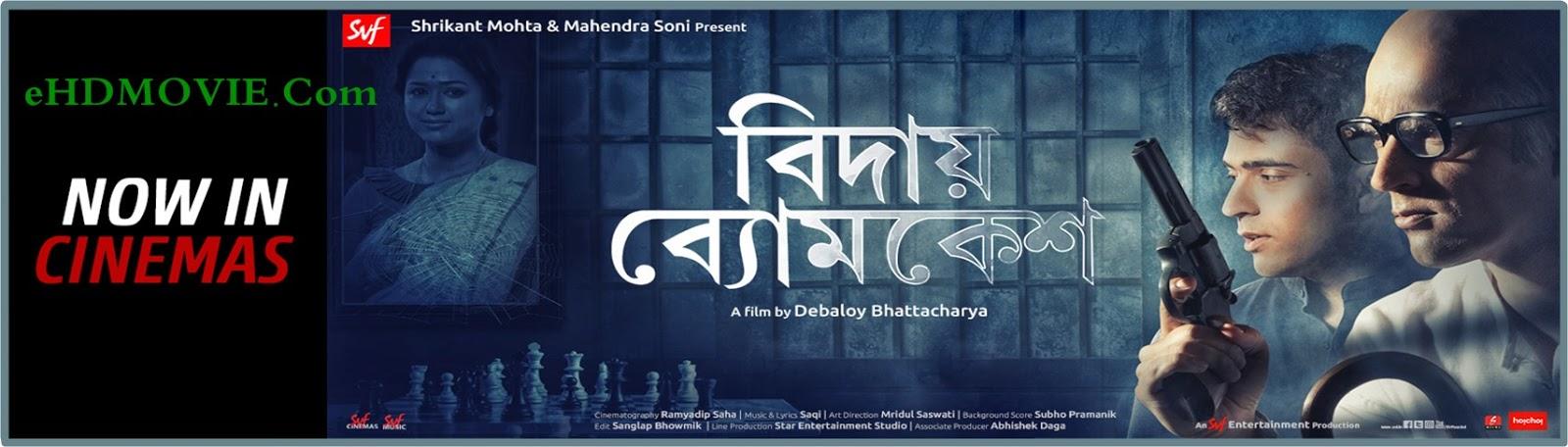 Bidai Byomkesh 2018 Bengali Full Movie Original 480p - 720p ORG WEB-DL 400MB - 1.2GB