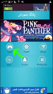تحميل وتشغيل لعبة النمر الوردي pink panther apk للاندرويد بدون محاكي