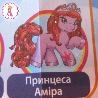 Фигурка лошади Филли Принцесса Амира