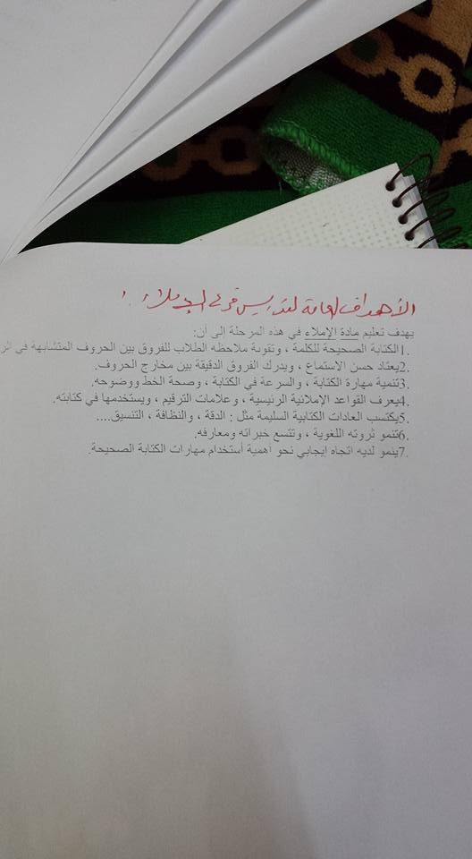 الأهداف العامة والخاصة لتدريس مادة اللغة العربية للمرحلة الإبتدائية