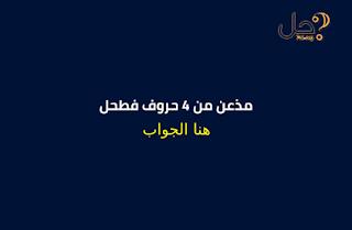 مذعن من 4 حروف فطحل