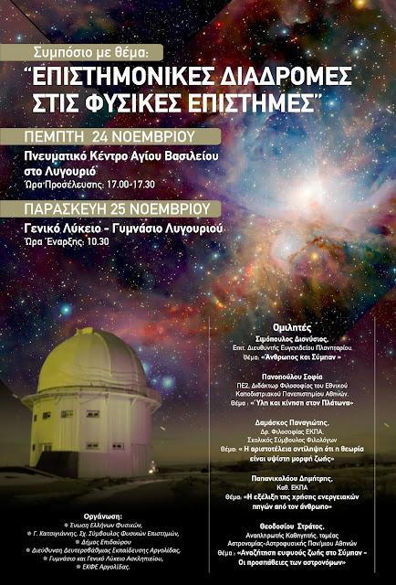 Διήμερο συμπόσιο στο Λυγουριό με θέμα: Επιστημονικές διαδρομές στις φυσικές επιστήμες