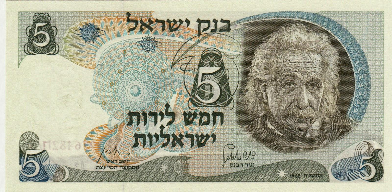 Israel Banknotes 5 Israeli Pounds 1968 Albert Einstein