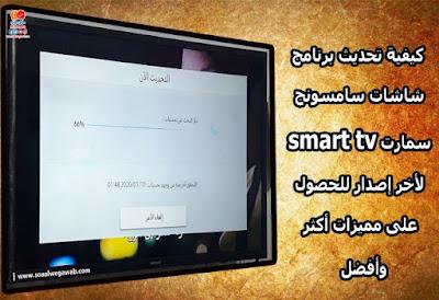 كيفية تحديث برنامج شاشات سامسونج سمارت smart tv لأخر إصدار للحصول على مميزات أكثر وأفضل