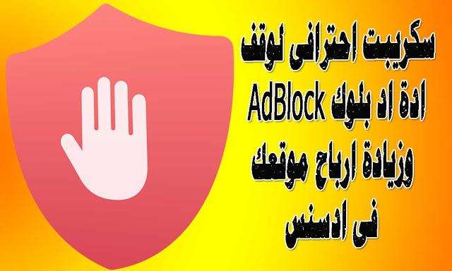 AdBlock  ادة اد بلوك
