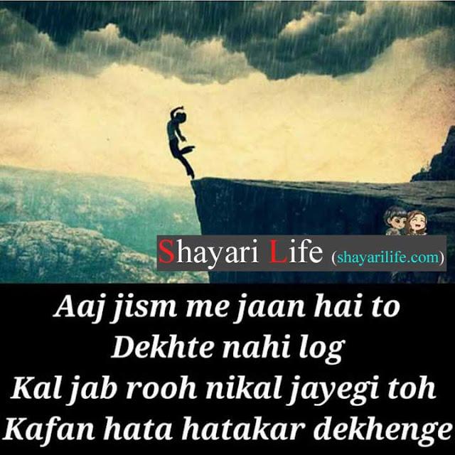 Love Shayari Cute Image